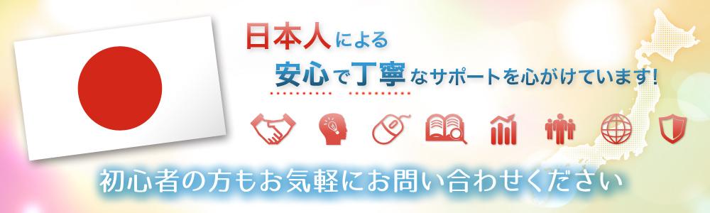 日本人による安心・丁寧なサービス。